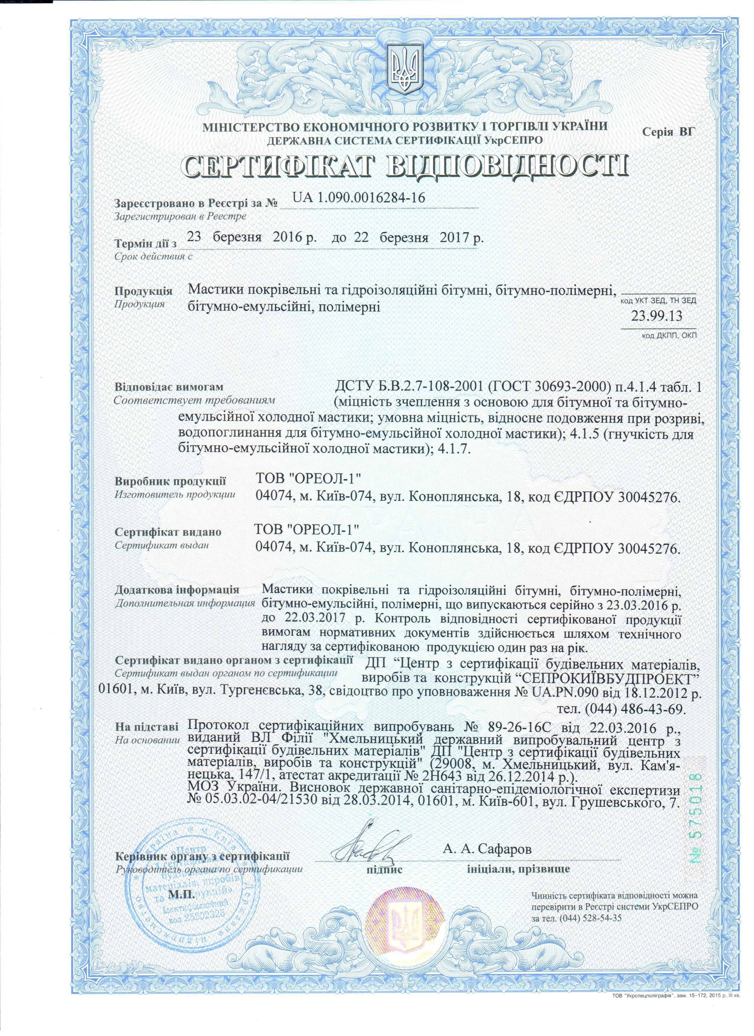 Мастика гермабутил с сертификат состав шпатлевки для внутренних работ